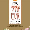Miya字解日本-十二歲時.jpg