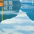 驚喜挪威:台灣的國家記憶 挪威的心靈密碼.jpg