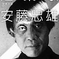 建築師安藤忠雄.jpg