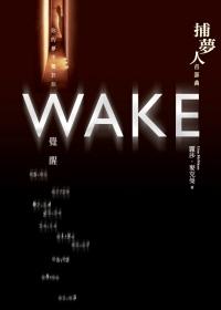 捕夢人首部曲:覺醒.jpg