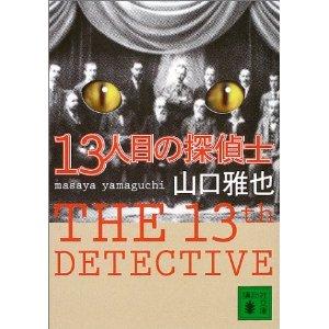 13人目の探偵士.jpg