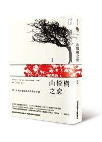 山楂樹之戀.jpg