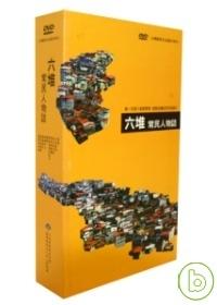 六堆常民人物誌 DVD.jpg