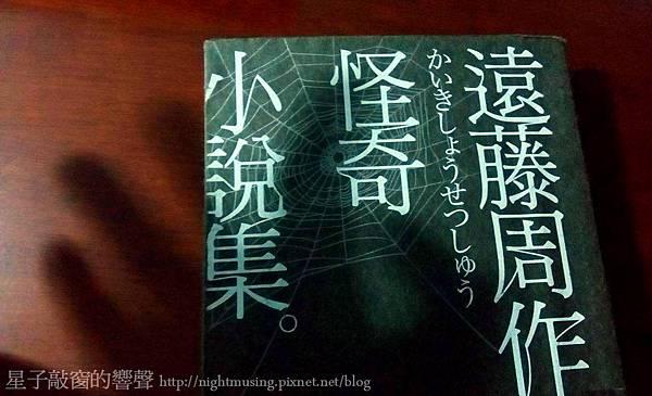 遠藤周作怪奇小說集.jpg