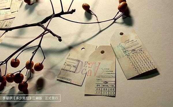 紅茶假舊票3.jpg