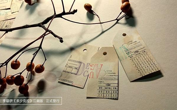 紅茶舊票3.jpg