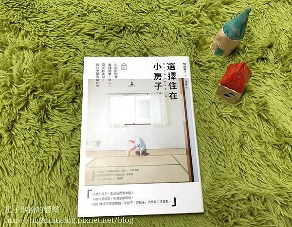 選擇住在小房子.jpg