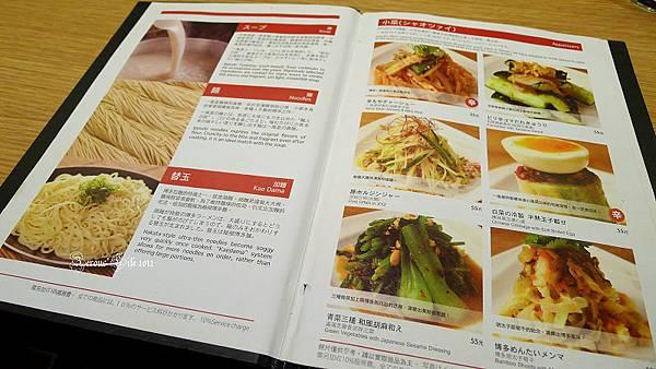L1070952-菜單1