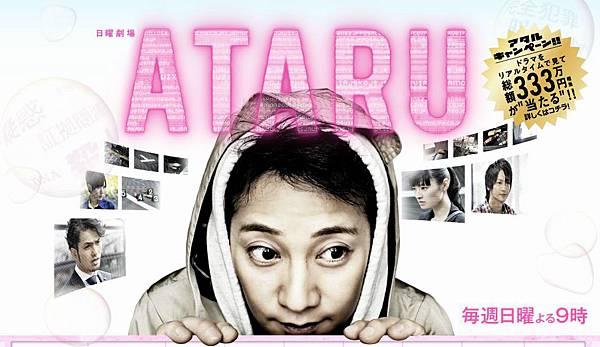 2012春 - ATARU