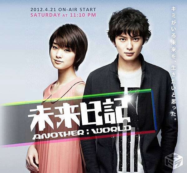 2012春 - 未来日記