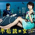 2012春 - 都市伝説之女