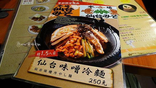 L1080773-旺味菜單5