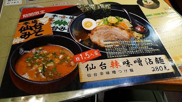 L1080772-旺味菜單4
