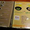 L1080770-旺味菜單3
