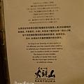 L1080851-菜單1