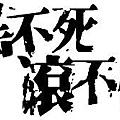 http://f4.wretch.yimg.com/billzero/11/1162232712.jpg