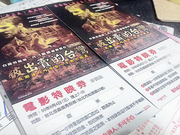 《被出賣的台灣》