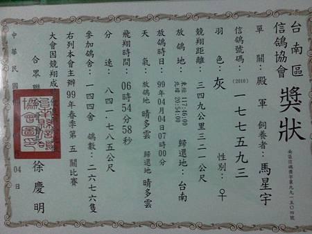 IMG20130321_016