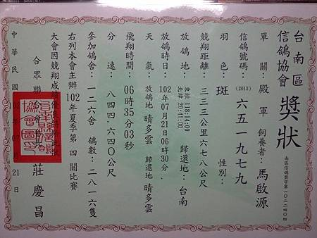 IMG20130730_003 (2)