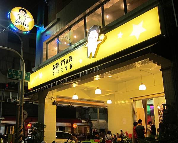 星仔茶餐廳  (1).JPG