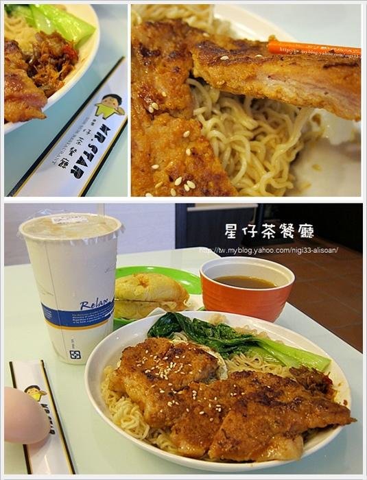 星仔茶餐廳  (51)-2.jpg