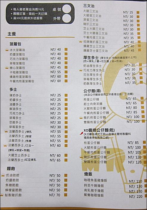 星仔茶餐廳 菜單 (9).JPG