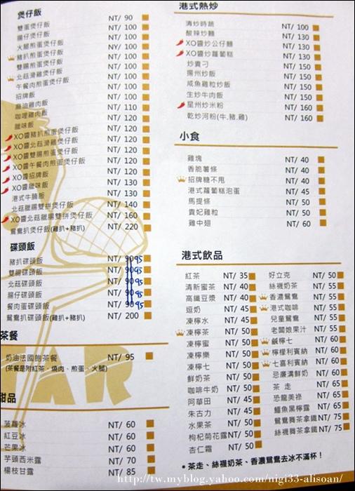 星仔茶餐廳 菜單 (10).JPG