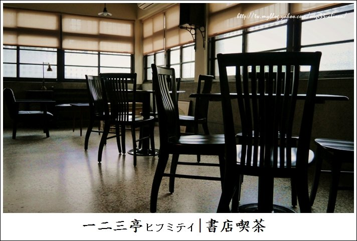一二三亭 。書店喫茶9