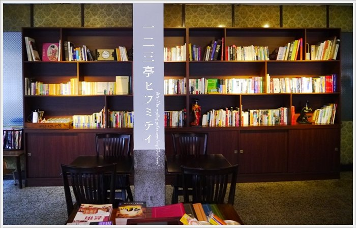 一二三亭 。書店喫茶17