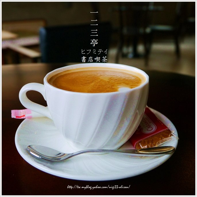 一二三亭 。書店喫茶24
