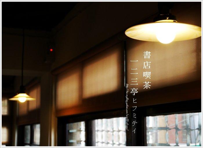 一二三亭 。書店喫茶28