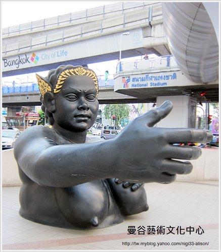 2013年曼谷自由行【曼谷藝術文化中心】