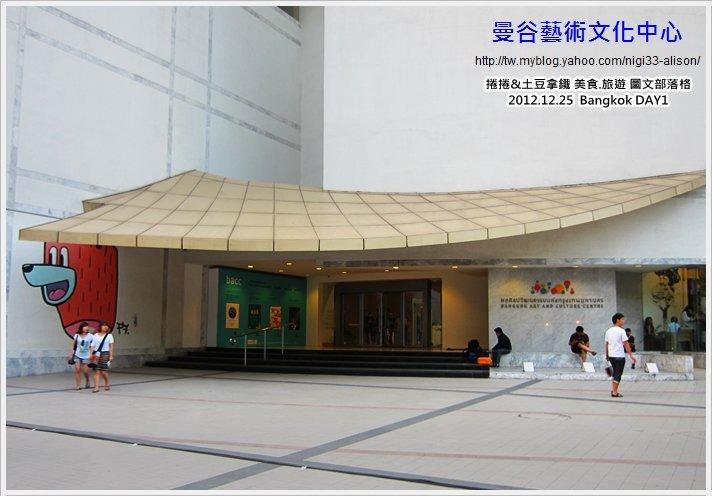 2013年曼谷自由行【曼谷藝術文化中心】4