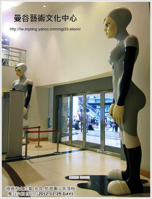 2013年曼谷自由行【曼谷藝術文化中心】7