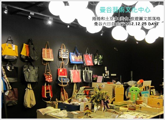 2013年曼谷自由行【曼谷藝術文化中心】14