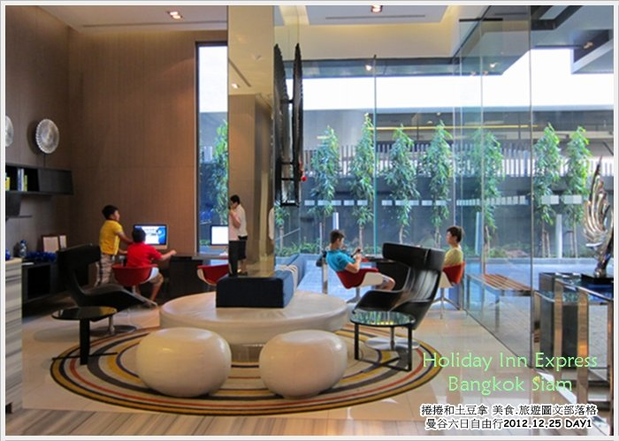2013曼谷自由行~住宿【Holiday Inn Express Bangkok Siam Hotel】4
