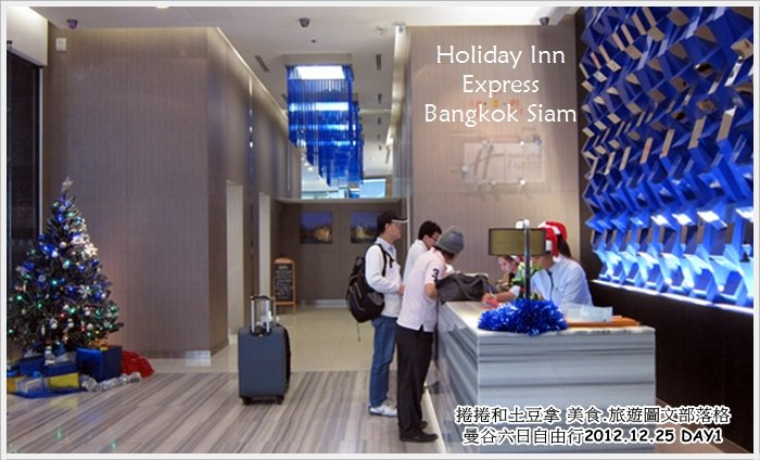 2013曼谷自由行~住宿【Holiday Inn Express Bangkok Siam Hotel】5