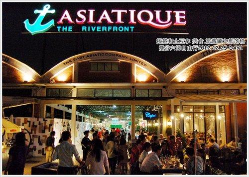 2013曼谷自由行【Asiatique河邊夜市】