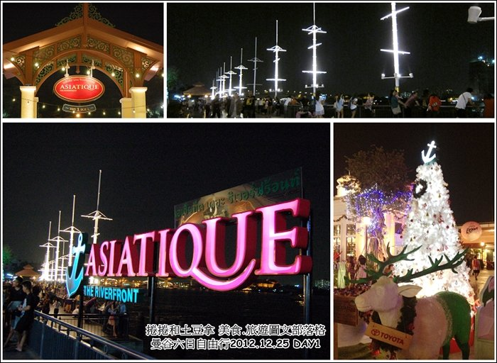 2013曼谷自由行【Asiatique河邊夜市】5
