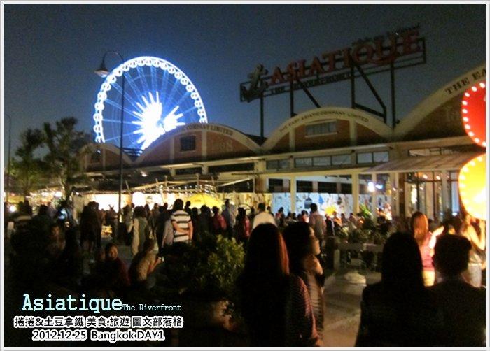 2013曼谷自由行【Asiatique河邊夜市】29
