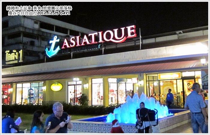 2013曼谷自由行【Asiatique河邊夜市】27