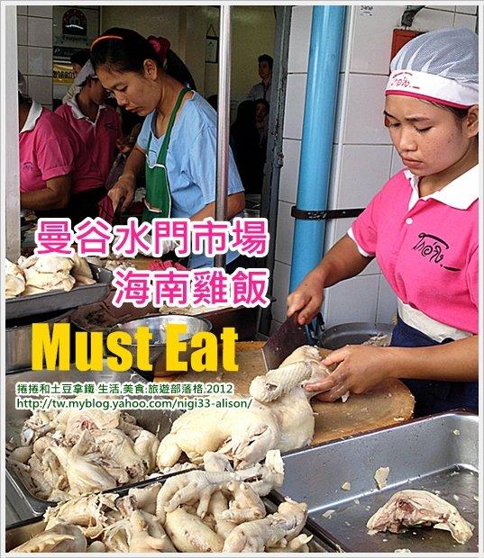 BIG C、水門市場海南雞飯5