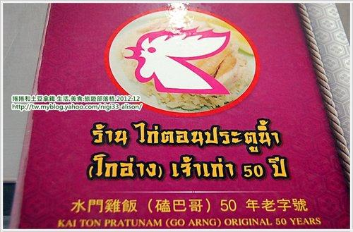 BIG C、水門市場海南雞飯7