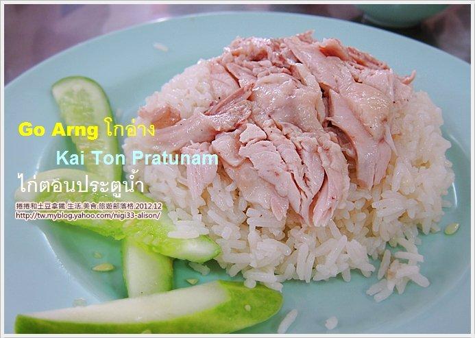 BIG C、水門市場海南雞飯9