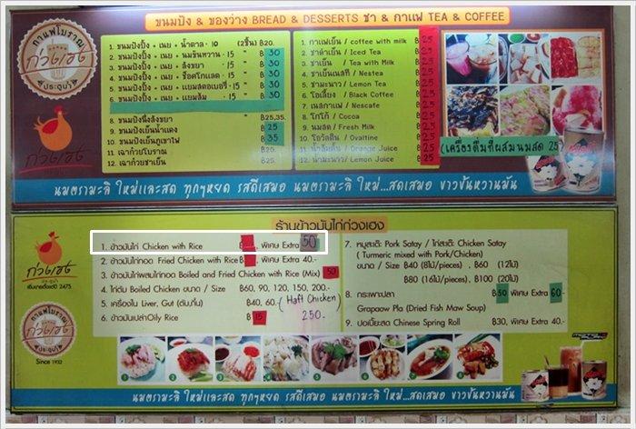 BIG C、水門市場海南雞飯14