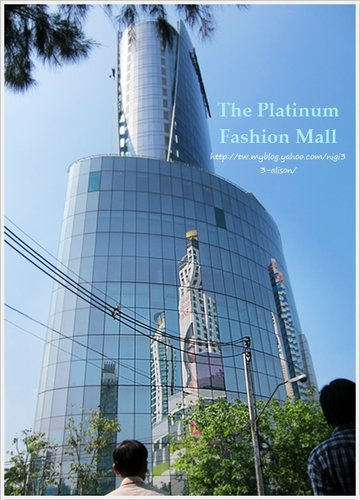 水門市場The Platinum Fashion Mall 27