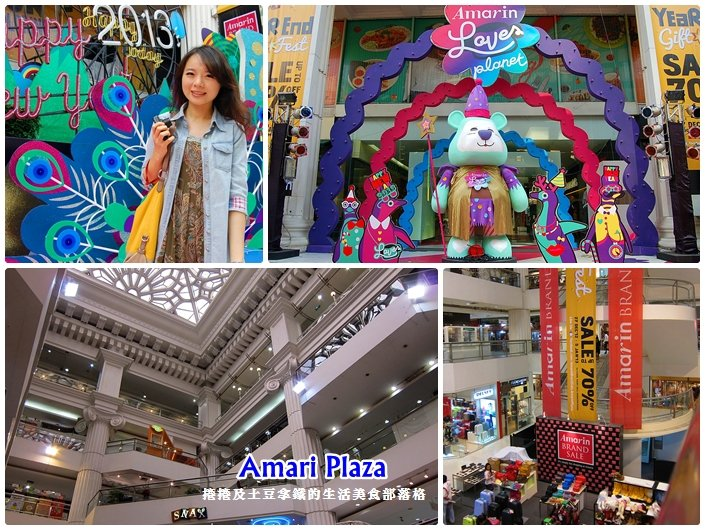 2013曼谷自由行DAY3-10