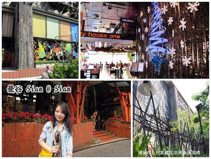2013曼谷自由行DAY3-4