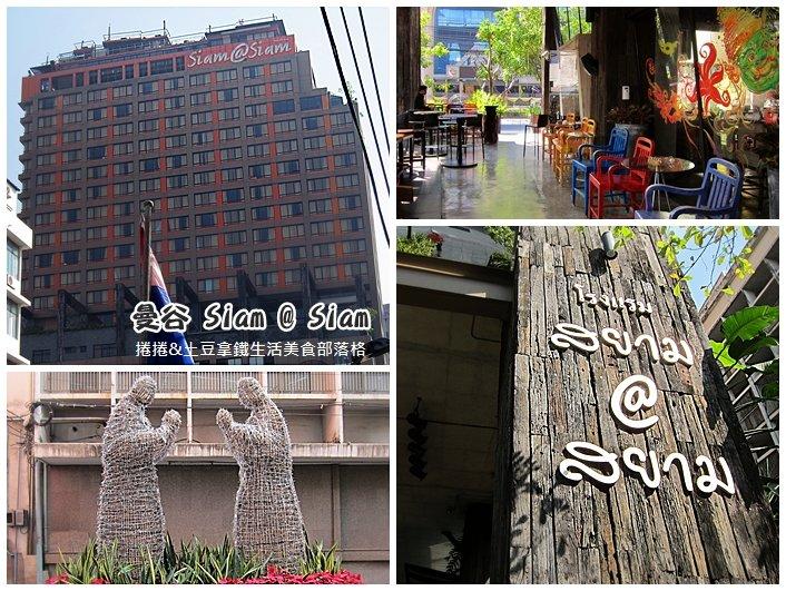 2013曼谷自由行DAY3-3