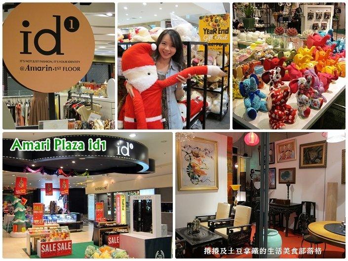 2013曼谷自由行DAY3-11